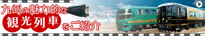 JR九州 観光列車で巡る九州の旅