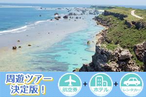 宮古島旅行|全日空・ANAで行くスカイツアーズ-宮古島への格安 ...